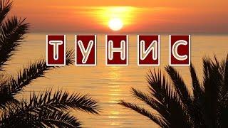 Почему Тунис? Преимущества отдыха в Тунисе