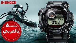CASIO G-SHOCK GWF-D1000 Diving Watch   كاسيو جي شوك   UNBOXING MENA