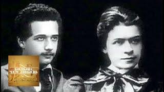 Альберт Эйнштейн и Милева Марич. Больше, чем любовь