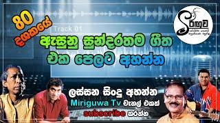 sinhala songs collection (Vol - 09 ) නිදහසේ අහන්න ලස්සන ගීත 10ක් එක දිගට #miriguwa_tv