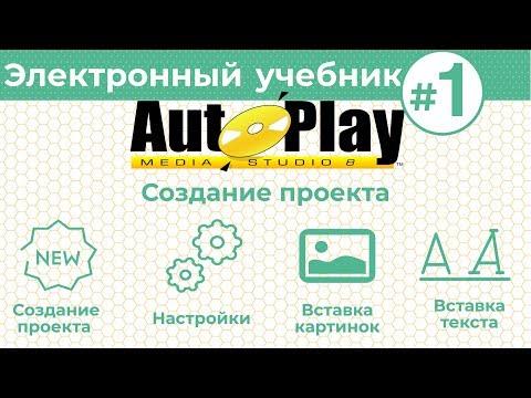 Как создать электронный учебник с AutoPlay Media Studio #1