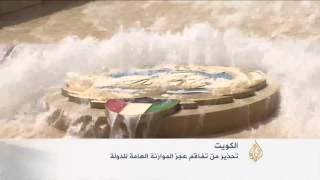 الكويت.. تحذير من تفاقم عجز الموازنة العامة