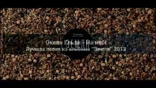 Океан Ельзи - На небi