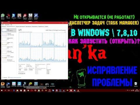 Не открывается (не работает) Диспетчер Задач в Windows | 7,8,10. Как запустить (открыть)?
