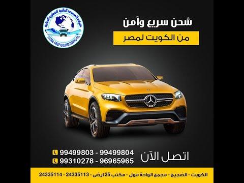 خطوات تسقيط السيارات الي مصر خطوة خطوة