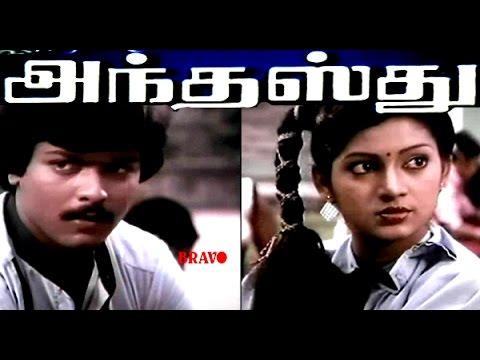 Anthasthu | Tamil Full Movie HD | Murali, Ilavarasi, Jaisankar