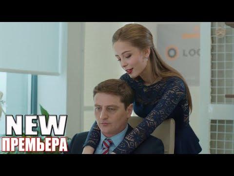 ПРЕМЬЕРУ 2018 должны все посмотреть! РОДНАЯ КРОВЬ Русские мелодрамы новинки 2018, фильмы HD