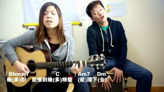 [Cover] C All Star 天梯 + 結他chord