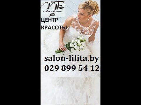 """Свадебный салон """"Лилита"""","""