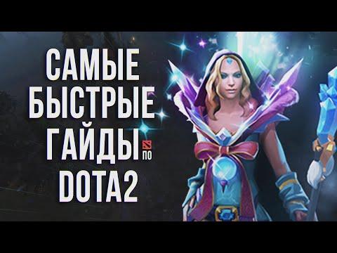 видео: Самый быстрый гайд - crystal maiden/ЦМ/rylai lover dota 2
