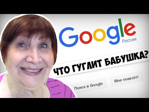 Что гуглит моя бабушка?