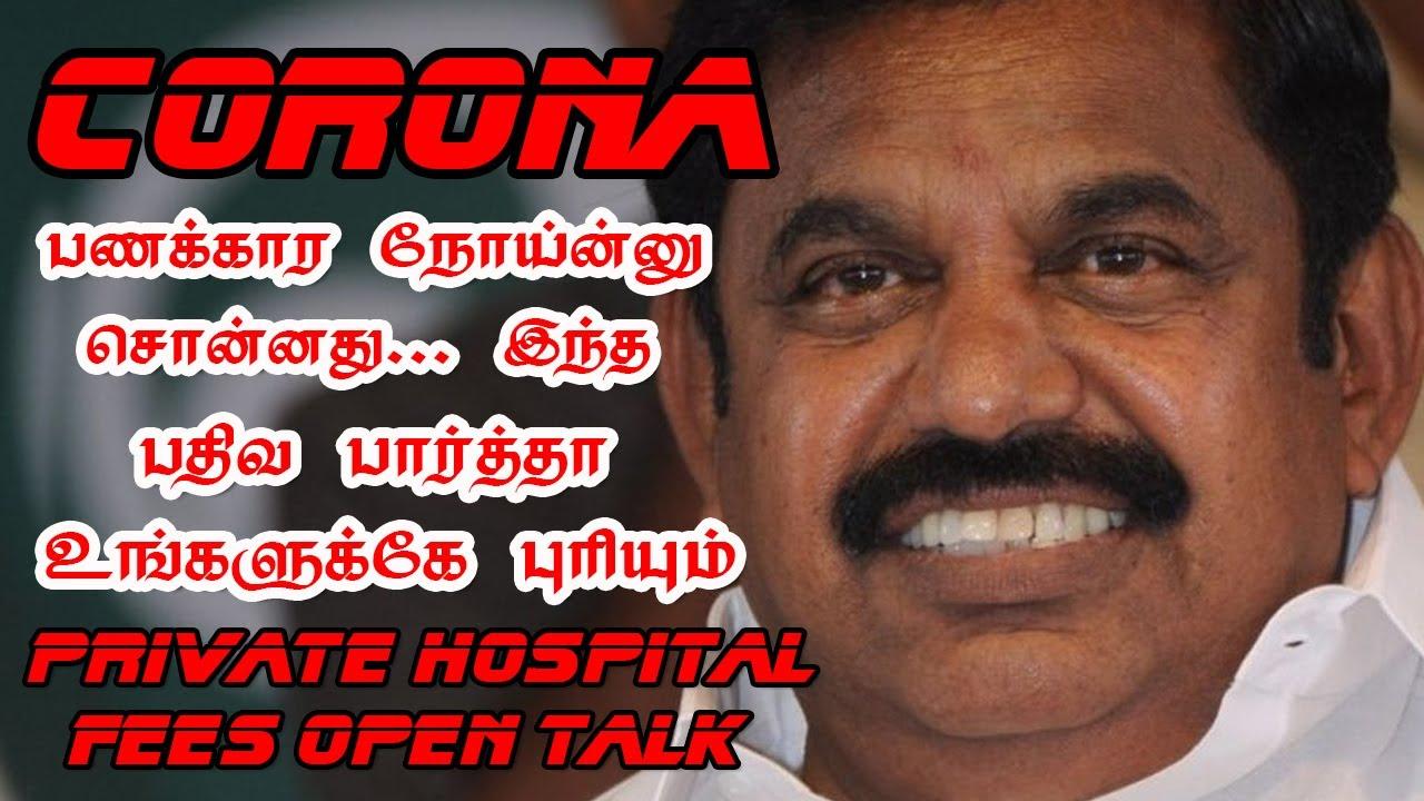 Corona Treatment | Private Hospital Fees structure | EPS | Tamilnadu Government | Pazhaiya soru Tv