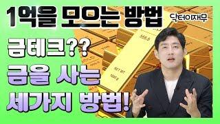 [부자되는 재테크] 금테크!! 금을 사는 3가지 방법?? - 1억을 모으는 방법 #.15