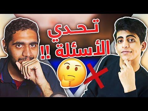 تحدي الأسئلة الرياضية مع عبدالله النعيمي II 🤔❌