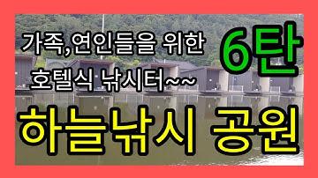 서울 근교 민물낚시터 추천 시리즈 6탄
