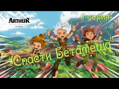 сериал Артур и минипуты, серия 5