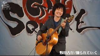 2015/10/25に上野恩賜公園・水上音楽堂で開催された 第3回FOLK GALA SQU...