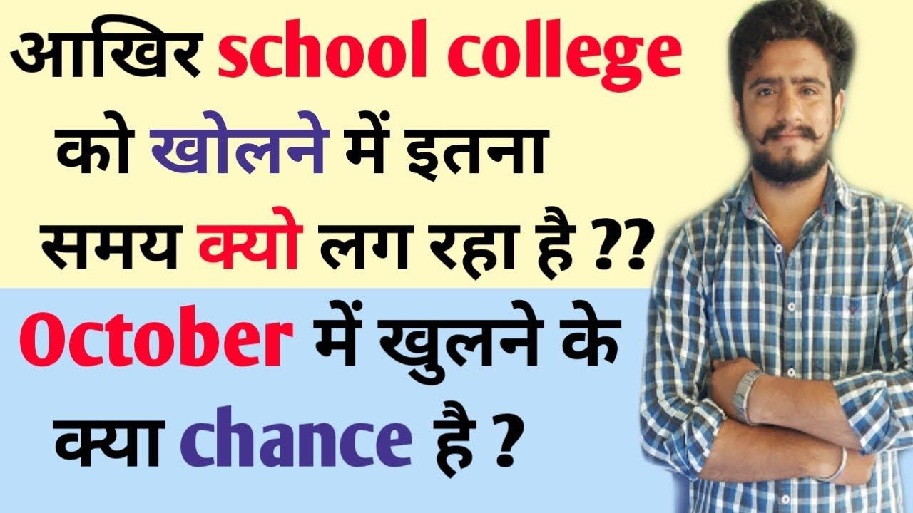आखिर कब खुलेगे स्कूल ? When will school college reopen latest/real news.
