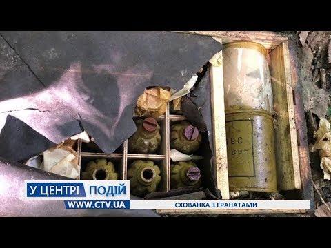 Телеканал C-TV: Схованка з гранатами