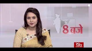 Hindi News Bulletin | हिंदी समाचार बुलेटिन – June 01, 2019 (8 pm)
