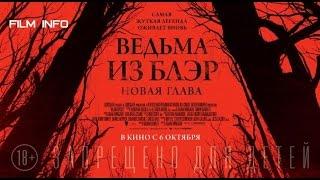 Ведьма из Блэр: Новая глава (2016) Трейлер к фильму (Русский язык)