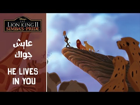 The Lion King 2 - He Lives in You (Arabic) Subs+Trans