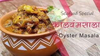 Kalve Masala | Oyster Masala | Oysters Fry Recipe | झणझणीत कालवं मसाला