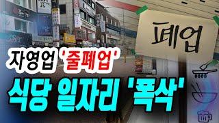 [정완진TV] 자영업 '줄폐업'...식당…