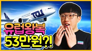 26세 이하는 유럽왕복 항공권이 53만원!? : ISI…