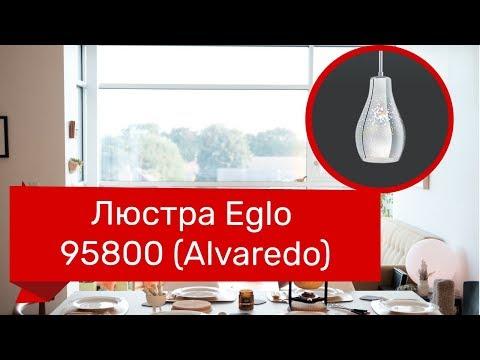 Люстра EGLO 95800 (EGLO 96424 Alvaredo) обзор