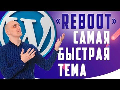 Reboot — самая быстрая тема на WordPress / Обзор