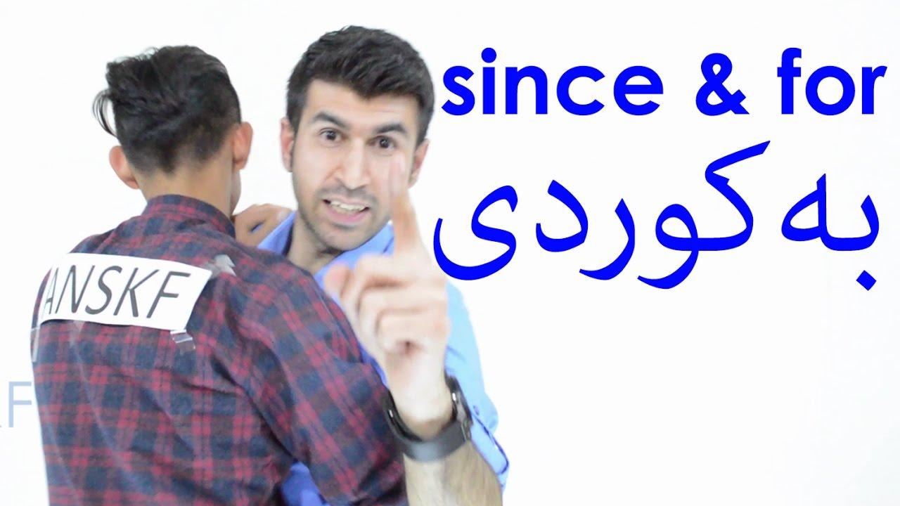 since & for  بەکوردی  #ANSKF
