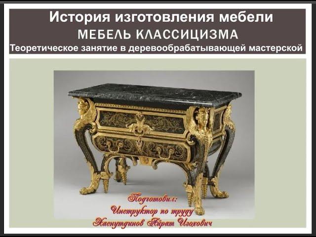Теоретическое занятие в деревообрабатывающей мастерской. «История изготовления мебели. Классицизм»