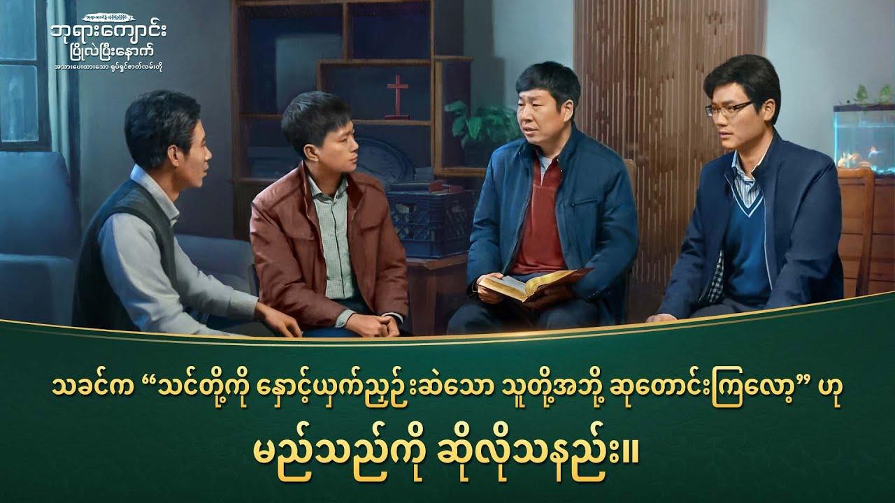 Myanmar Christian Movie Clip (ဘုရားသခင်၌ ယုံကြည်ခြင်း ၂ - ဘုရားကျောင်း ပြိုလဲပြီးနောက်) အပိုင်း (၁)