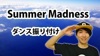 三代目 J Soul Brothers/ Summer Madness (feat. Afrojack) ダンス振り付け