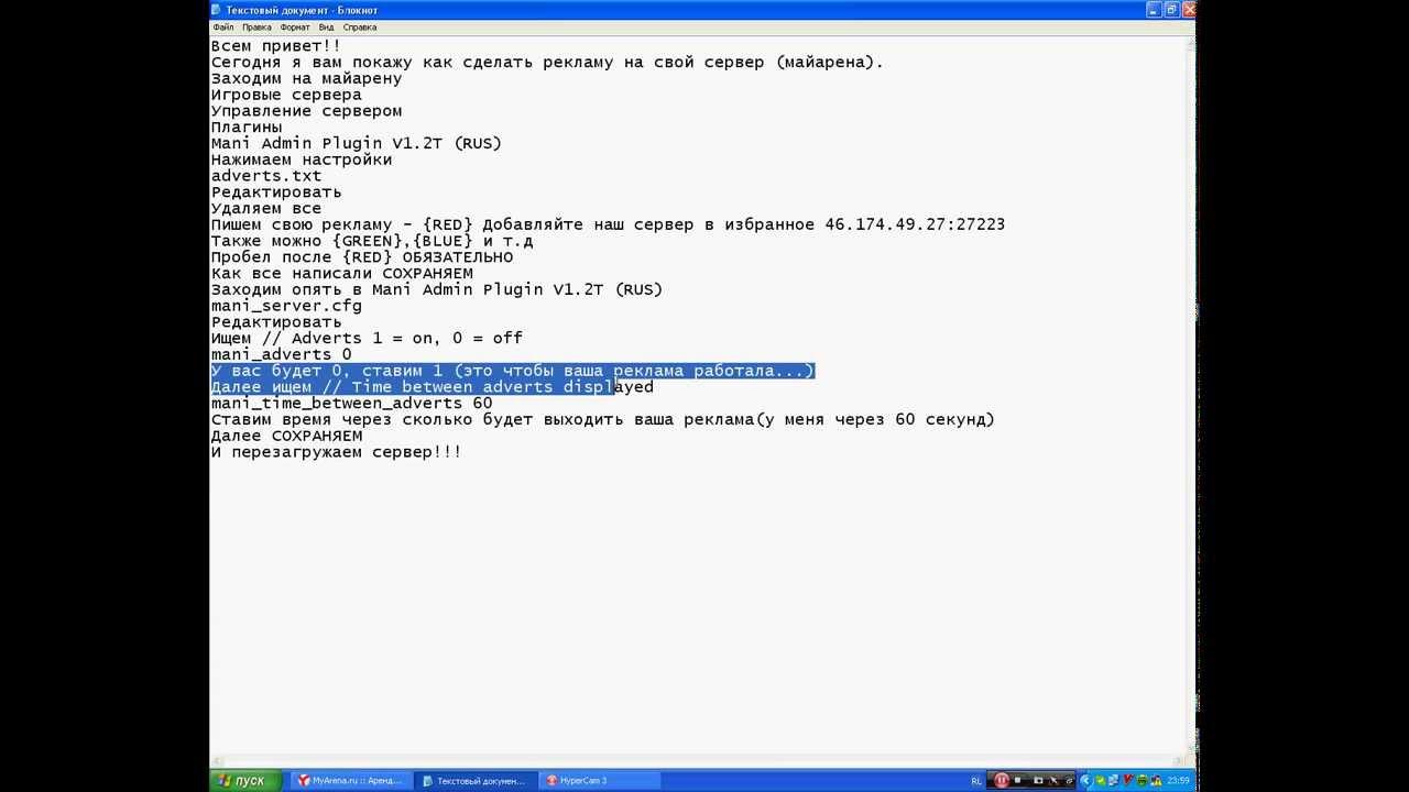 Как поставить рекламу на сервере css v34 блок реклама для яндекс браузера