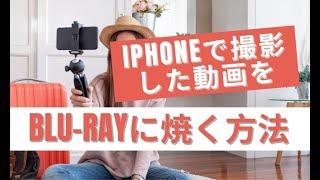 iPhoneの動画をBlu-rayに焼く、テレビで再生する方法2021年