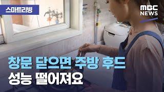 [스마트 리빙] 창문 닫으면 주방 후드 성능 떨어져요 (2021.03.04/뉴스투데이/MBC)