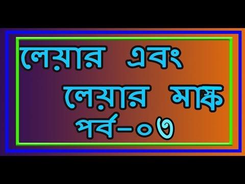 Adobe photoshop bangla tutorial(USE LAYER MASK-৩)-২৯:লেয়ার ও লেয়ার মাস্কের ব্যবহার