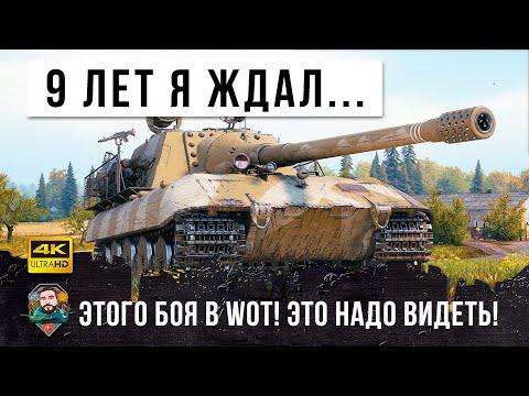 Самые невероятные выстрелы 2021 года!  Этот бой войдет в историю World of Tanks!!!