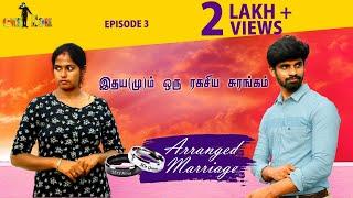 Arranged Marriage | Episode 03 | இதய(மு)ம் ஒரு ரகசிய சுரங்கம் | Once More