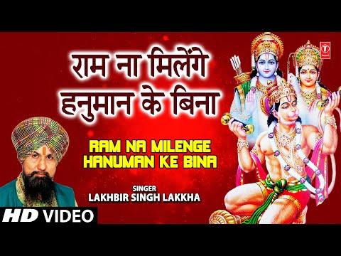 Ram Na Milenge Hanuman Ke Bina By Lakhbir...