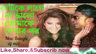 Kauke Lagena Valo Tomake Dhkar Par New Dj Remix-2018 hit Bangle song