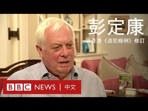 逃犯条例:彭定康解释为什么不能把香港当为普通中国城市对待