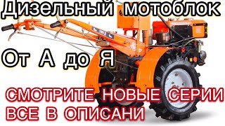 Зубр Кентавр 1081Д дизельный мотоблок отзыв