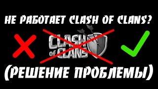 Что делать если не работает  Clash Of Clans !(С·П·А·С·И·Б·О♥ За просмотр ставьте Like и Подписывайтесь! Удачи!, 2015-03-15T14:46:40.000Z)