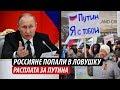 Россияне попали в ловушку Расплата за Путина mp3
