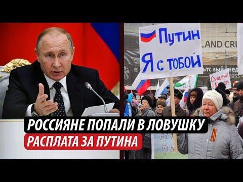 Россияне попали в