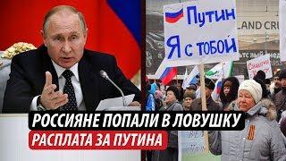 Россияне попали в ловушку. Расплата за Путина