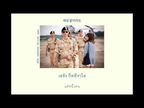 [THAISUB] Everytime - Chen EXO & Punch (Descendants of the Sun OST.)